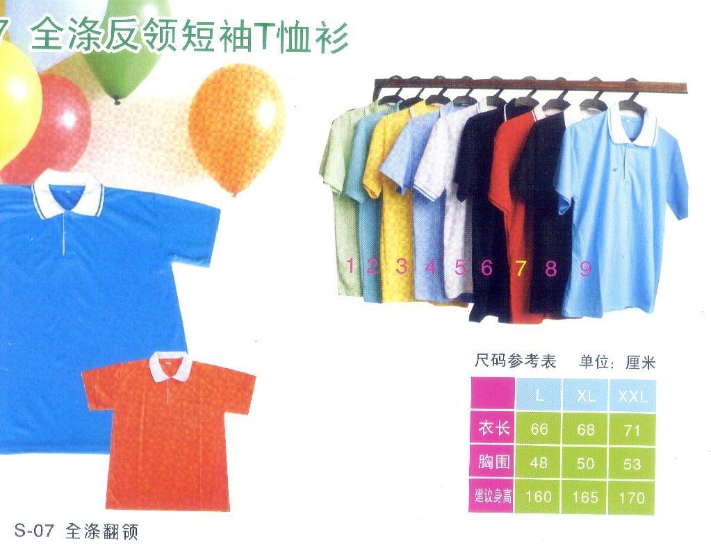 反领短袖T恤衫 3
