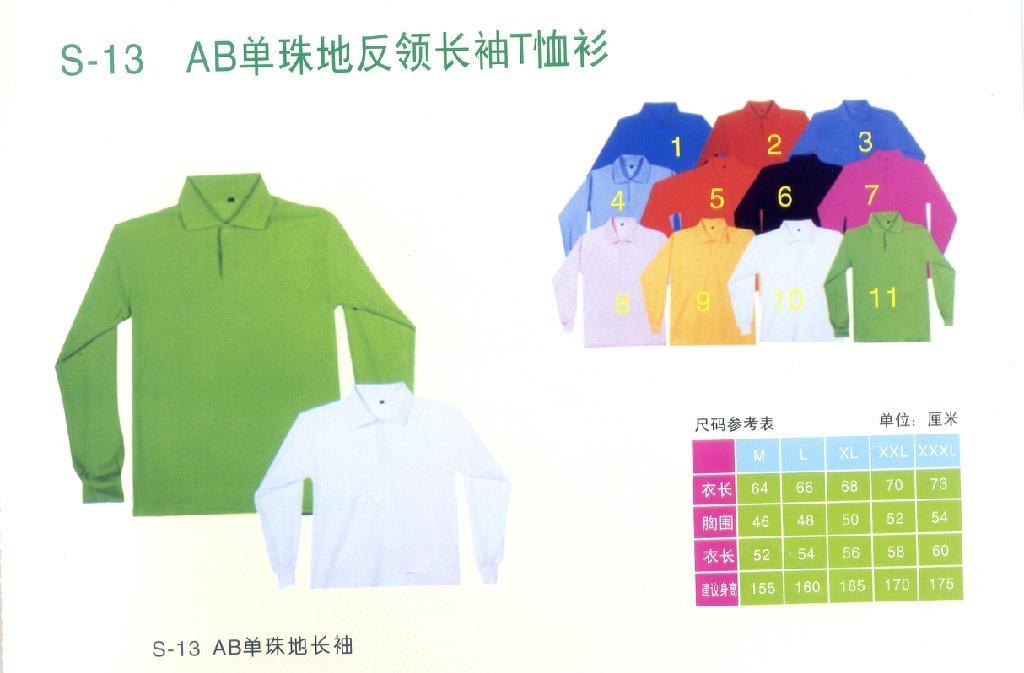 反领长领T恤衫 1