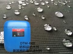 紡織品防污防油防水劑