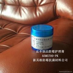 皮革制品防霉護理膏
