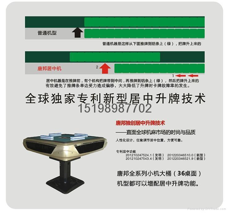雲南麻將機批發中心直出全新自動麻將桌 4