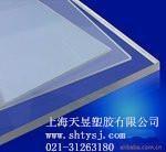 進口1.52568mmpc透光板