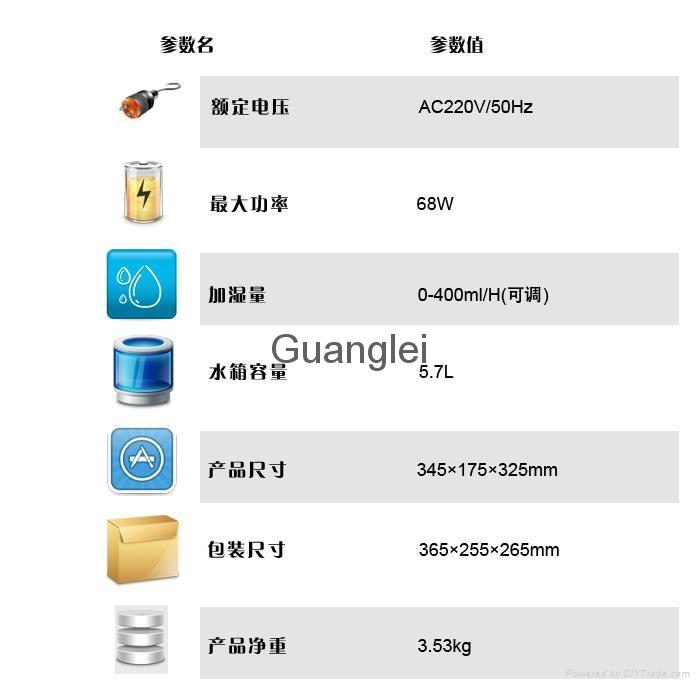 廣磊家用超聲波加濕器GL-2166 1