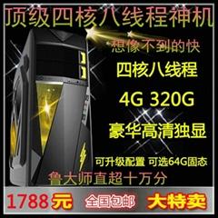 4G四核电脑兼容机主流配置清单0301