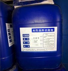 水性涂料杀菌防腐剂