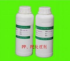 PP處理劑