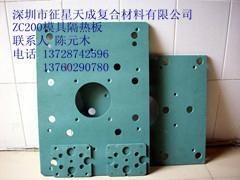 塑胶模具隔热板