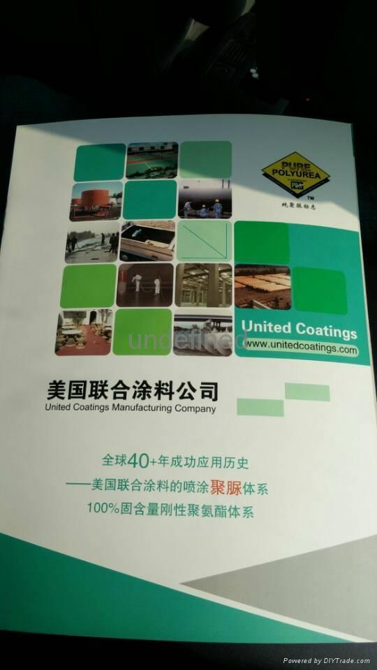 聚脲弹性体涂料防腐防水工程 2