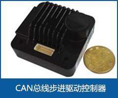 CAN總線步進馬達驅動器  高性價比總線驅動器