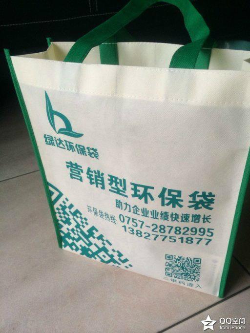 惠州環保袋 惠州無紡布袋定製廠家 2