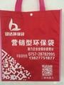 惠州環保袋 惠州無紡布袋定製廠家 3