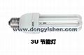 U Shape Energy Saving Lamp 2