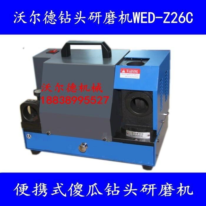 鑽頭研磨機WED-Z26C 2