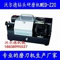 WED-Z20鑽頭研磨機 2