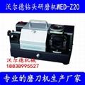 WED-Z20鑽頭研磨機 1