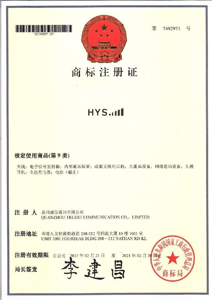 HYS 商標