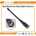双频手持对讲机天线 HYS-7