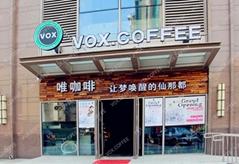 VOX唯咖啡coffee咖啡店加盟