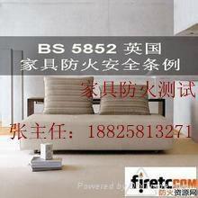 BS5852  阻燃面料標準測試