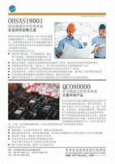 OHSAS18001:2007職業健康安全管理體系