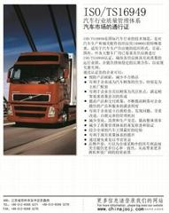 ISO/TS16949:2009汽車行業質量管理體系