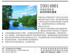 ISO14001:2012國際環境管理體系