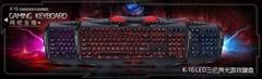 背光遊戲鍵盤