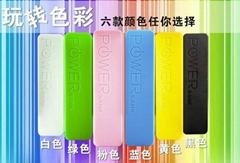 香水移动电源充电宝手机充电器