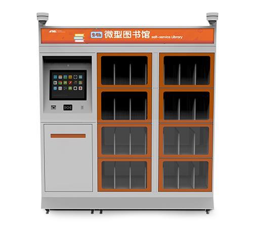 廣州安的電子微型圖書館 1