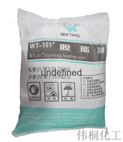 WT-101#脱脂剂 1