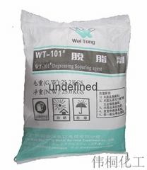 WT-101#脱脂剂