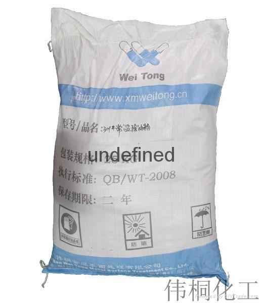 WT-937#合金脱脂剂 1