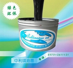 Pollution free 100% offset sublimation ink for fabric printing