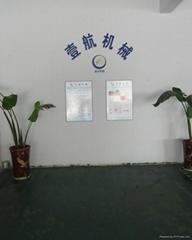 上海壹航機械有限公司
