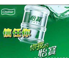 天河區怡寶桶裝水 1