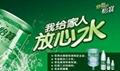 怡宝饮水机 4