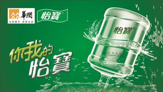 佛山南海區怡寶桶裝水送水 2
