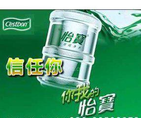 荔湾区怡宝桶装水送水 4