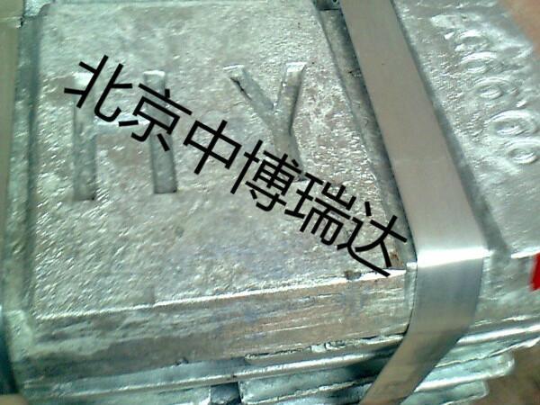 Zinc ingot 2