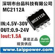 低成本车充专用芯片MC2112A
