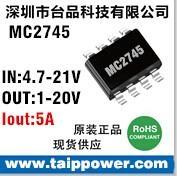 5A大电流同步整流降压芯片