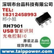 USB充电协议端口控制器RH7901