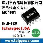 8.4v双节锂电池专业充电ic