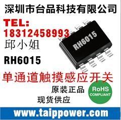 原装RH6015单键触摸检测IC