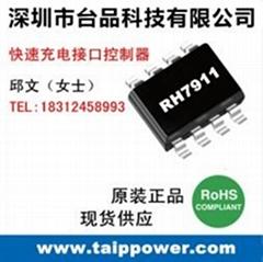 供应原装QC2.0快充识别芯片CHY100D RH7911