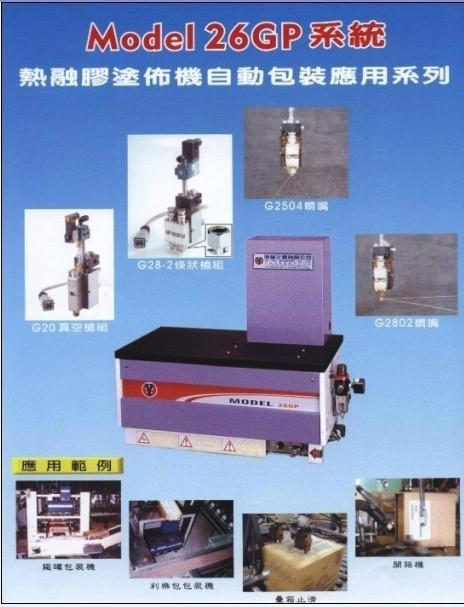 無紡布熱熔膠機 2
