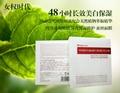 多肽保濕修護蠶絲面膜 3