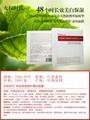 多肽保濕修護蠶絲面膜 4