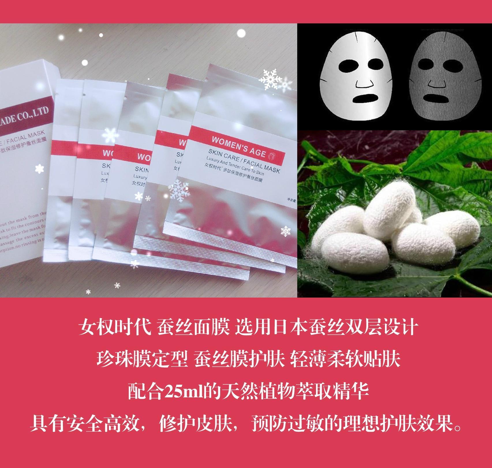 多肽保濕修護蠶絲面膜 5