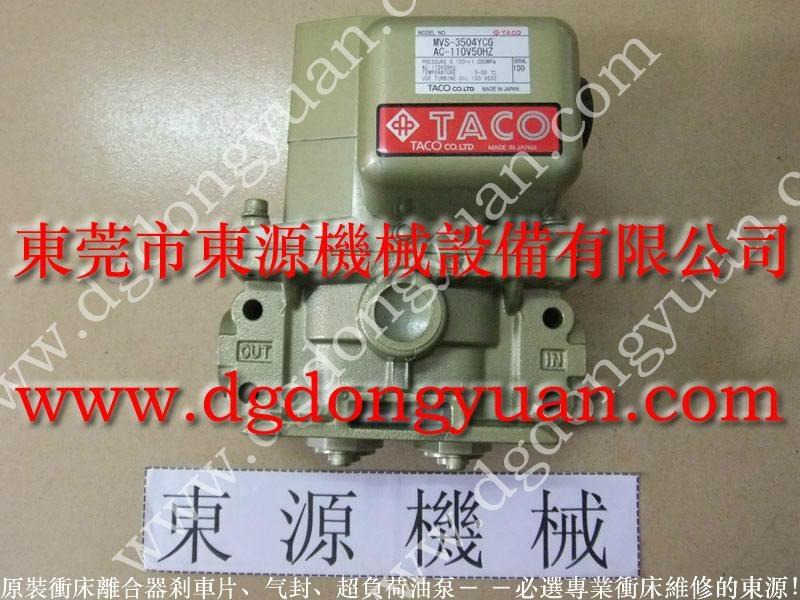 臺灣金豐沖床離合器專用TACO雙聯電磁閥 2